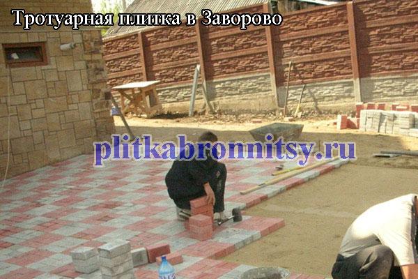 Тротуарная плитка Бронницы село Заворово