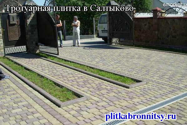 Пример укладки тротуарной плитки Классика (в селе Салтыково Раменского района Московской области)