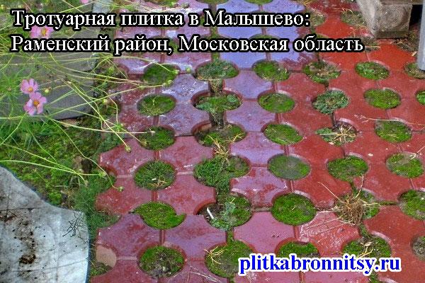 Пример укладки тротуарной плитки Эко в селе Малышево (Раменский район, Московская область)