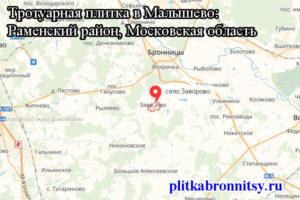 Тротуарная плитка в Малышево: Раменский район, Московская область