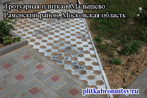 Укладка тротуарной плитки Эко(Раменский район, Московская область)