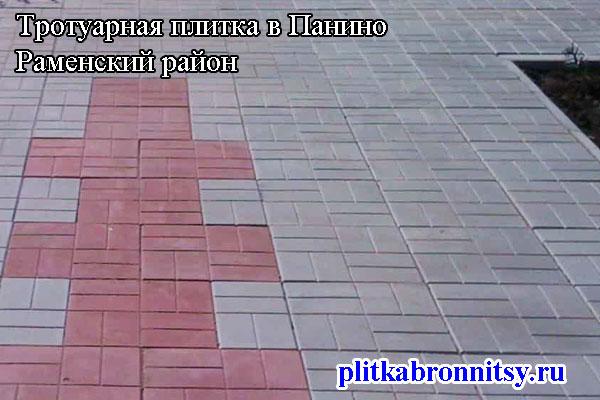 Укладка тротуарной плитки 8 кирпичей в Панино (Раменский район, Московская область)