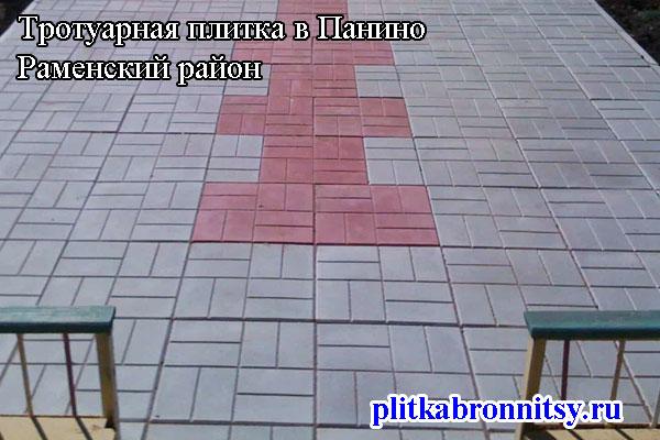 Тротуарная плитка 8 кирпичей в Панино (Раменский район, Московская область)