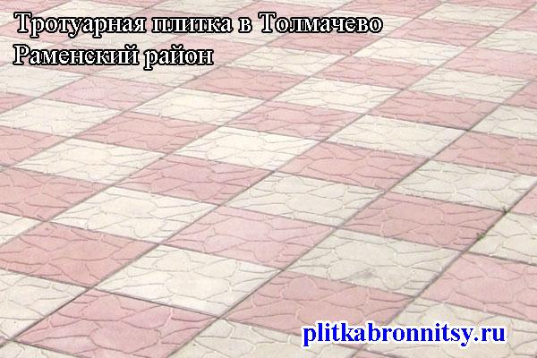 Пример укладки тротуарной плитки Тучка в деревне Толмачёво Раменского района (Московская область)