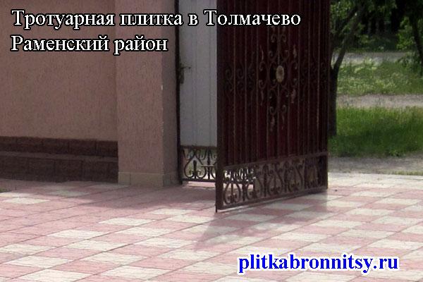 Тротуарная плитка в Толмачево. Пример укладки тротуарной плитки Тучка в деревне Толмачёво Раменского района (Московская область)