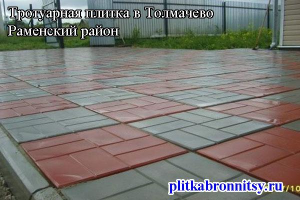 Пример укладки тротуарной плитки 8 кирпичей и 12 кирпичей в деревне Толмачёво Раменского района (Московская область)