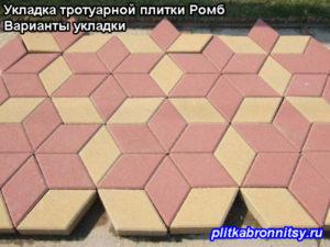 Укладка тротуарной плитки Ромб в Аксёново (Раменский район Московская область)
