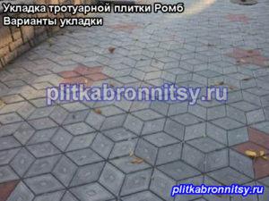 Укладка тротуарной плитки в Аксёново: плитка Ромб