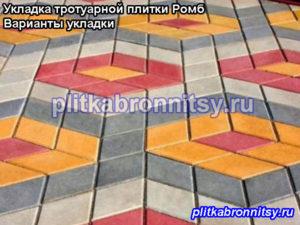 Укладка тротуарной плитки Ромб: варианты укладки