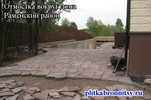Отмостка в Бронницах, Раменский район: примеры, фото