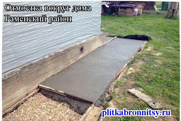 Заливка бетона отмостки вокруг дома в Бронницах, Раменский район: примеры, фото