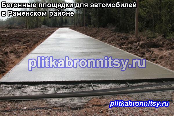 Заливка бетонной площадки в Бронницах