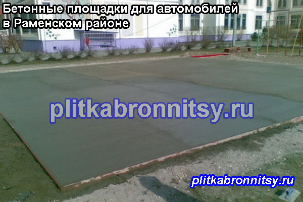 Заливка бетонной площадки в Раменском районе