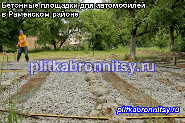 Подготовительные грунтовые работы перед заливкой бетона (Бронницы, Раменский район)