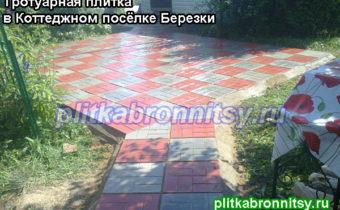 Пример укладки тротуарной плитки 8 кирпичей в коттеждном посёлке Белые Берёзки Раменского района Московской области: