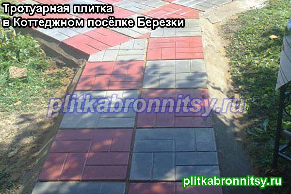 Пример укладки квадратной тротуарной плитки 8 кирпичей на пещеходной дорожке дачи в посёлке Берёзки Раменского района