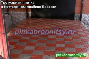 Укладка тротуарной плитки 8 кирпичей на стоянке автомобиля (коттеджный посёлок Берёзки Раменского района Московской области)