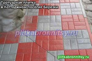 Укладка тротуарной плитки 8 кирпичей на отмостке вокруг дома (коттеджный посёлок Берёзки Раменского района Московской области)