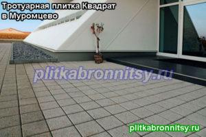 Укладка тротуарной плитки Квадрат Большой
