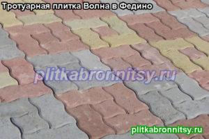 Пример укладки плитки Волна разных цветов