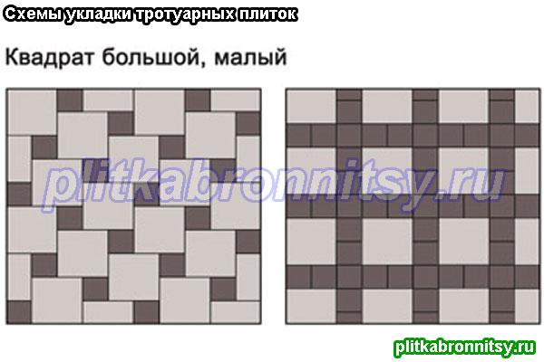 Укладка тротуарной плитки: схема Квадрат Большой+Малый