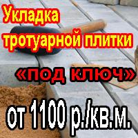 Укладка тротуарной плитки «под ключ» от 1100 р./кв.м.