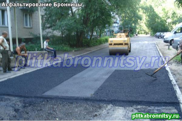 Асфальтирование Бронницы Раменский район