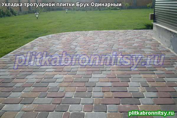 Укладка тротуарной плитки Брук Одинарный (или Римский Брук)